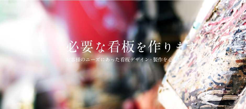 宮崎の看板屋プロメディア | Promedia