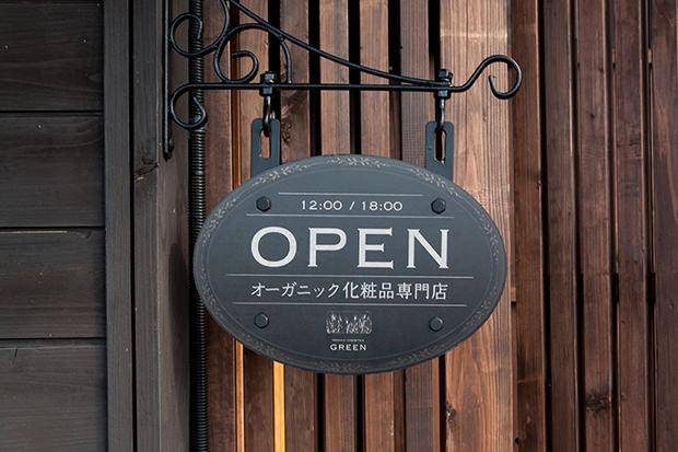グリーンのオープン看板