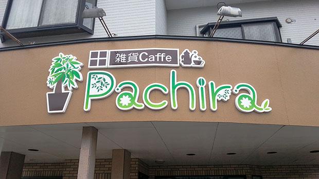 雑貨カフェ「Pachira」さまの看板