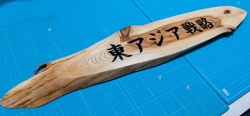 woodsign_miyazaki01