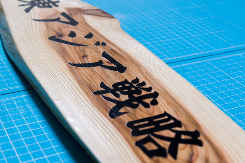 woodsign_miyazaki02