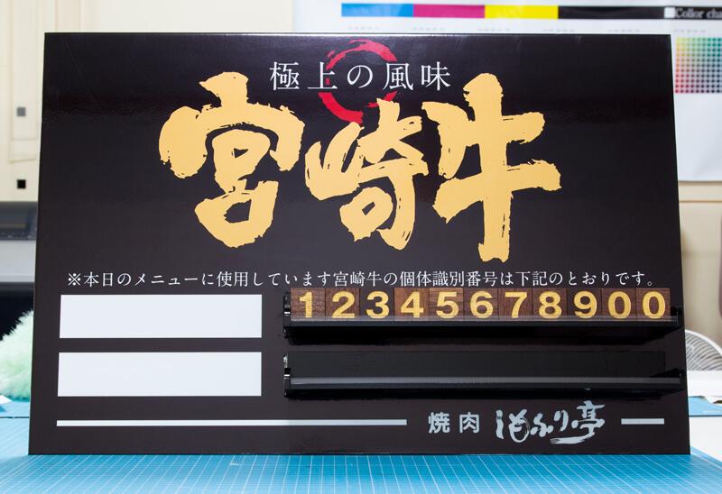 しもふり亭さまの宮崎牛番号01